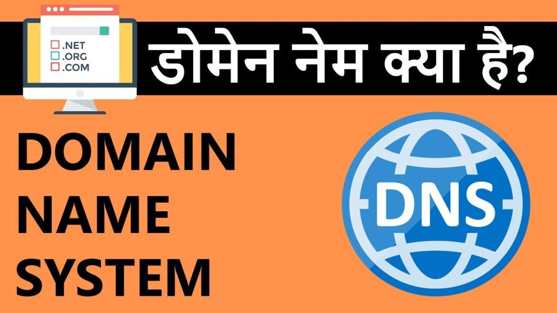 Domain Name kya hai? अपना पसंदीदा Domain कैसे Register करें ?