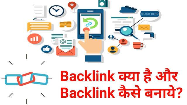 Backlinks Kya Hai ये क्यों जरूरी होते है