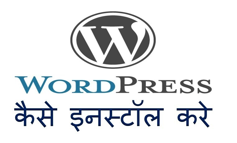 WordPress kaise Install kare