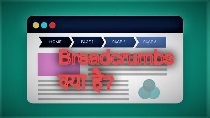 Breadcrumbs Kya hai? इसके क्या फायदे है?